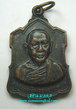 เหรียญอาร์มหลังลายเซ็นต์ ปี 2509 หลวงพ่อเงิน วัดดอนยายหอม