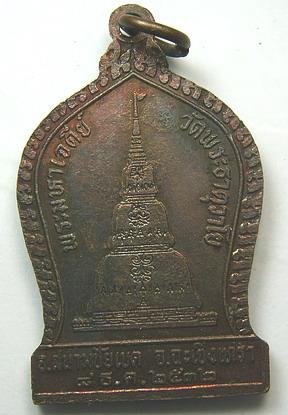 เหรียญรูปเหมือนครูบาชัยวงษา วัดพุทธบาทห้วยต้ม อ.ลี้ ลำพูน:01215