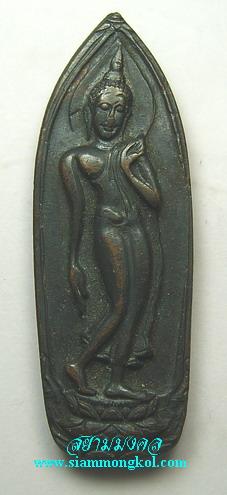เหรียญพระปางลีลา ปี 2514 วัดนางพญา จ.พิษณุโลก