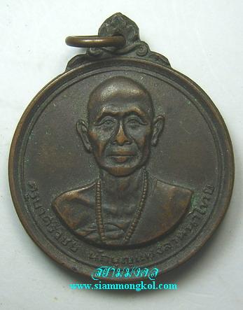 เหรียญครูบาศรีวิชัย ปี 2515 วัดพระธาตุดอยสุเทพ จ.เชียงใหม่ (องค์ที่ 1)