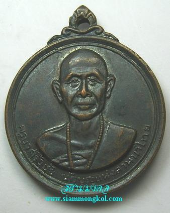 เหรียญครูบาศรีวิชัย ปี 2515 วัดพระธาตุดอยสุเทพ จ.เชียงใหม่ (องค์ที่ 2)