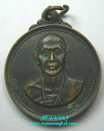 เหรียญครูบาศรีวิชัย ปี 2515 วัดพระธาตุดอยสุเทพ จ.เชียงใหม่ (องค์ที่ 3)
