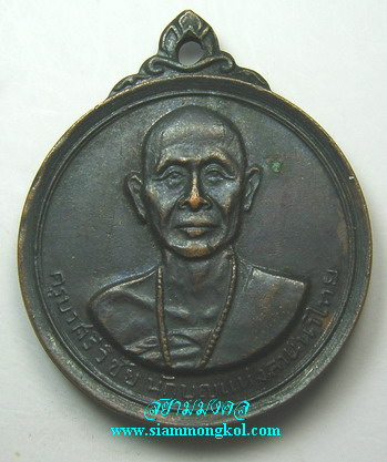 เหรียญครูบาศรีวิชัย ปี 2515 วัดพระธาตุดอยสุเทพ จ.เชียงใหม่ (องค์ที่ 4)