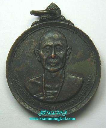 เหรียญครูบาศรีวิชัย ปี 2515 วัดพระธาตุดอยสุเทพ จ.เชียงใหม่ (องค์ที่ 5)