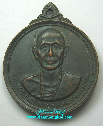 เหรียญครูบาศรีวิชัย ปี 2515 วัดพระธาตุดอยสุเทพ จ.เชียงใหม่ (องค์ที่ 6)