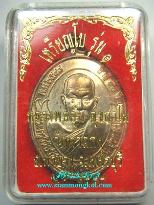 เหรียญโบว์รุ่น 1 เนื้อนวะโลหะ หลวงพ่ออุ้น วัดตาลกง จ.เพชรบุรี
