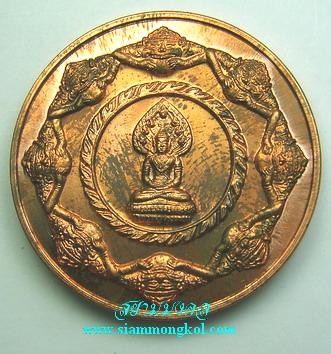 เหรียญจตุคามรามเทพ รุ่นเทพหนุมานศรีวิชัย ปี 2547 เนื้อทองแดง