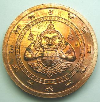 เหรียญจตุคามรามเทพ รุ่นเทพหนุมานศรีวิชัย ปี 2547 เนื้อทองแดง:01235