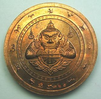 เหรียญจตุคามรามเทพ รุ่นเทพหนุมานศรีวิชัย ปี 2547 เนื้อนวะโลหะ:01236