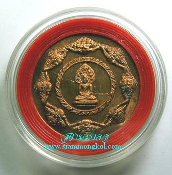เหรียญจตุคามรามเทพ รุ่นเทพหนุมานศรีวิชัย ปี 2547 เนื้อนวะโลหะ