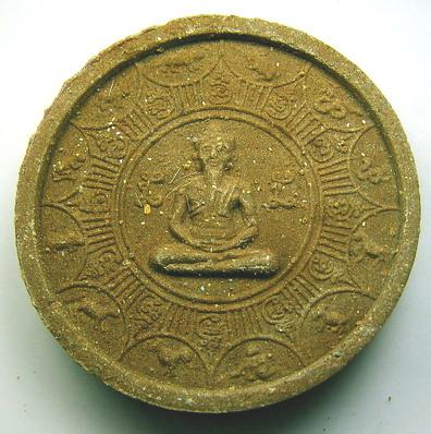 ดวงตราพญาราหู 12 นักษัตร ปี 2548 วัดเขาอ้อ พัทลุง:01237