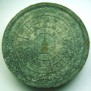 พระพุทธสิหิงค์ รุ่นมหาจักรพรรดิ เนื้อว่านมวลสารมงคล พ.ศ. 2548:01242