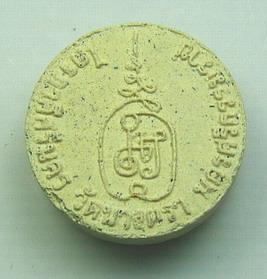 เม็ดกระดุมราหู รุ่นไตรภาคี วัดนางตรา จ.นครศรีธรรมราช (องค์ที่ 1):01243