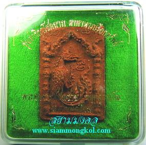 สาริกามหาลาภเรียกทรัพย์ พระอาจารย์สมชาย วัดด่านเกวียน จ.นครราชสีมา