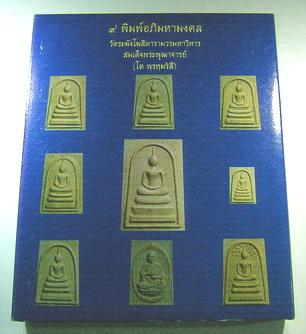 พระผงสมเด็จพุฒาจารย์(โต พรหมรังสี) ปี 2540 วัดระฆังโฆสิตาราม กทม.:01257