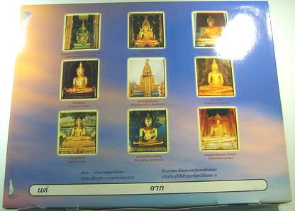 สมเด็จนพรัตน์ภูมินทร์ 9 พระพุทธรูปศักดิ์สิทธิ์คู่บ้านคู่เมือง 9 องค์:01258