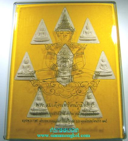สมเด็จนพรัตน์ภูมินทร์ 9 พระพุทธรูปศักดิ์สิทธิ์คู่บ้านคู่เมือง 9 องค์