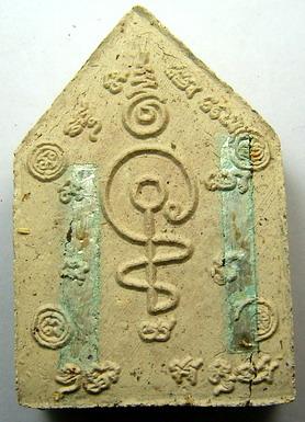 พระขุนแผนมหาจินดามณี รุ่นมหาจินดามณี พ.ศ.2550 สีขาวตะกรุด 2 ดอก วัดแม่สาบเหนือ จ.เชียงใหม่:01281