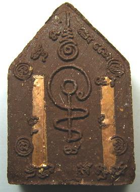 พระขุนแผนมหาจินดามณี รุ่นมหาจินดามณี พ.ศ. 2550 สีน้ำตาล ตะกรุด 2 ดอก วัดแม่สาบเหนือ จ.เชียงใหม่:01283