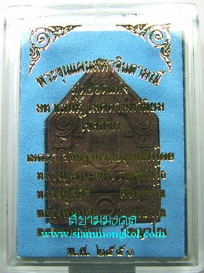 พระขุนแผนมหาจินดามณี รุ่นมหาจินดามณี พ.ศ. 2550 สีน้ำตาล ตะกรุด 2 ดอก วัดแม่สาบเหนือ จ.เชียงใหม่
