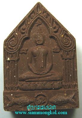 พระขุนแผนมหาจินดามณี รุ่นมหาจินดามณี พ.ศ. 2550 สีน้ำตาล ตะกรุด 1 ดอก วัดแม่สาบเหนือ จ.เชียงใหม่