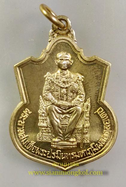 เหรียญในหลวงนั่งบัลลังก์ กาญจนาภิเษก ครองราชย์ 50 ปี 2539