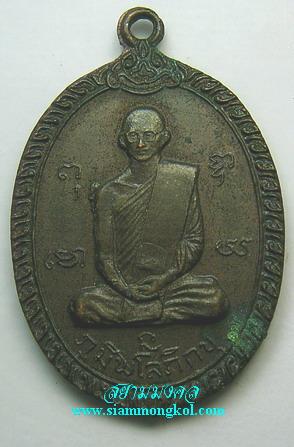 เหรียญในหลวงทรงผนวช ที่ระลึกผูกพัทธสีมา วัดเพลงวิปัสนา พ.ศ.2520