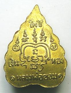 เหรียญรูปเหมือนใบโพธิ์ เนื้อทองเหลือง หลวงพ่อขอม วัดไผ่โรงวัว จ.สุพรรณบุรี:01305