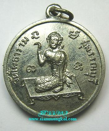 เหรียญนางกวักหลังปลาตะเพียนมหาลาภ หลวงพ่อขอม วัดไผ่โรงวัว จ.สุพรรณบุรี