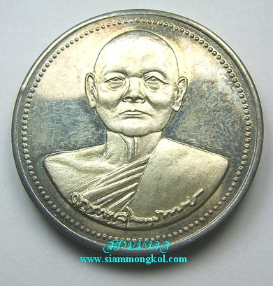 เหรียญรูปเหมือน เนื้อเงิน หลวงพ่อแพ วัดพิกุลทอง จ.สิงห์บุรี