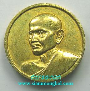 เหรียญสมเด็จพระพุฒาจารย์(โต พฺรหฺมรังสี) ปี 2516 วัดระฆังโฆสิตาราม กทม(องค์ที่ 1)