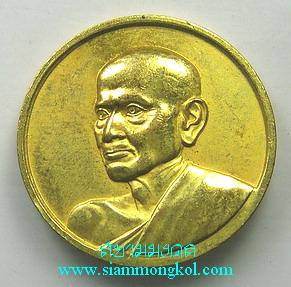 เหรียญสมเด็จพระพุฒาจารย์(โต พฺรหฺมรังสี) ปี 2516 วัดระฆังโฆสิตาราม กทม(องค์ที่ 2)
