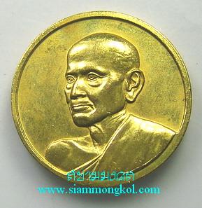เหรียญสมเด็จพระพุฒาจารย์(โต พฺรหฺมรังสี) ปี 2516 วัดระฆังโฆสิตาราม กทม(องค์ที่ 3)