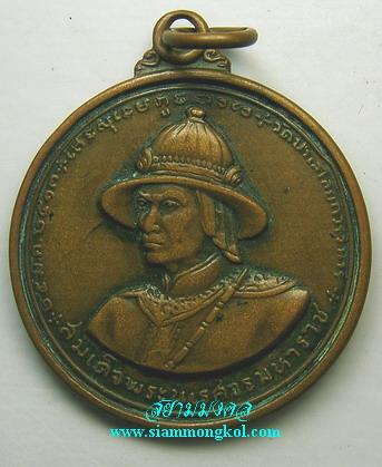 เหรียญสมเด็จพระนเรศวรมหาราช พ.ศ.2513 เนื้อทองแดง มหาพุทธาภิเศกวันกองทัพไทย