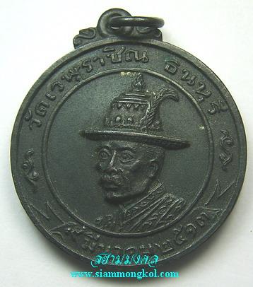 เหรียญพระเจ้าตากสิน เนื้อทองแดงรมดำ ปี 2513 วัดเวฬุราชิณ ธนบุรี