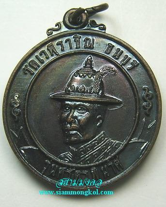 เหรียญพระเจ้าตากสิน เนื้อทองแดงรมดำ ปี 2514 วัดเวฬุราชิณ ธนบุรี