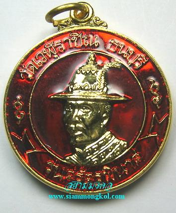 เหรียญพระเจ้าตากสิน กะไหล่ทองลงยา ปี 2514 วัดเวฬุราชิณ ธนบุรี