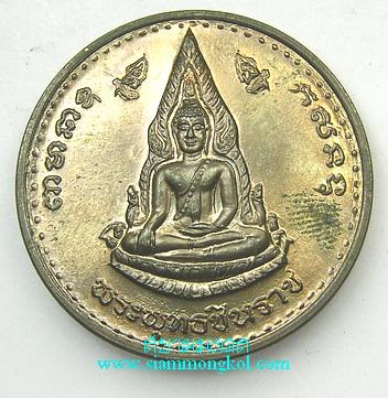 เหรียญพระพุทธชินราชหลังพระนเรศวรฯ พิธีจักรพรรดิ์มหาพุทธาภิเศก ปี 2536 เนื้อนวะโลหะ