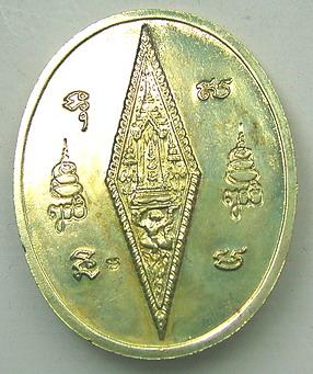 เหรียญพระพุทธชินราชหลังอกเลา จ.พิษณุโลก (องค์ที่ 1):01365