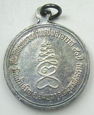 เหรียญเงินลงยาสีน้ำเงิน หลวงพ่อหยอด วัดแก้วเจริญ จ.สมุทรสงคราม:01368