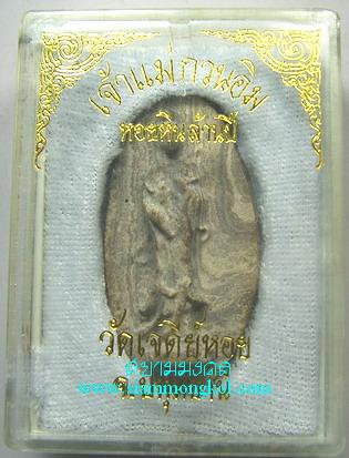 เจ้าแม่กวนอิม แกะจากหอยหินอายุนับล้านปี วัดเจดีย์หอย จ.ปทุมธานี