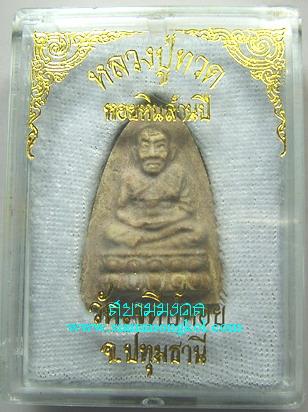 หลวงปู่ทวดพิมพ์ใหญ่ แกะจากหอยหินอายุนับล้านปี วัดเจดีย์หอย จ.ปทุมธานี (องค์ที่ 1)