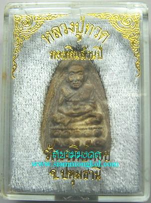 หลวงปู่ทวดพิมพ์ใหญ่ แกะจากหอยหินอายุนับล้านปี วัดเจดีย์หอย จ.ปทุมธานี (องค์ที่ 2)