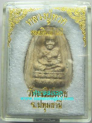 หลวงปู่ทวดพิมพ์กลาง แกะจากหอยหินอายุนับล้านปี วัดเจดีย์หอย จ.ปทุมธานี (องค์ที่ 1)