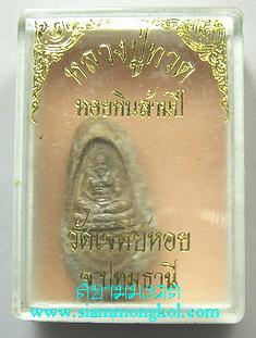 หลวงปู่ทวดพิมพ์เล็ก แกะจากหอยหินอายุนับล้านปี วัดเจดีย์หอย จ.ปทุมธานี (องค์ที่ 2)