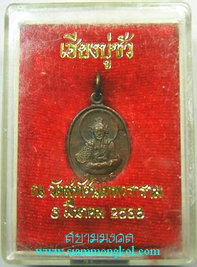 เหรียญเจ้าพ่อเสือ เฮียงบู่ซัว วัดสุทัศน์เทพวราราม พ.ศ. 2538