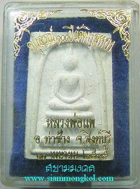 พระสมเด็จอนุสรณ์ 100 ปีวัดพิกุลทอง หลวงพ่อแพ วัดพิกุลทอง จ.สิงห์บุรี