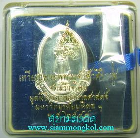 เหรียญพระพุทธเจ้าฟ้าศิริราช ปี 2544 เนื้อเงิน จัดสร้างโดยมูลนิธิคณะพยาบาลศาสตร์ ม.มหิดล