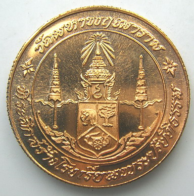 เหรียญพระพุทธมณีรัตนปฏิมากร ปี 2538 ที่ระลึกสร้าง ร.ร.พระปริยัติธรรม วัดมหาพฤฒาราม:01444