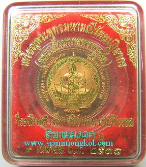 เหรียญพระพุทธมณีรัตนปฏิมากร ปี 2538 ที่ระลึกสร้าง ร.ร.พระปริยัติธรรม วัดมหาพฤฒาราม